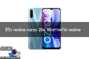 รีวิว realme narzo 20a ของทางค่าย realme