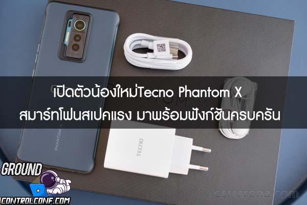 เปิดตัวน้องใหม่Tecno Phantom X สมาร์ทโฟนสเปคแรง มาพร้อมฟังก์ชันครบครัน