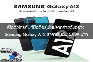 เปิดตัวโทรศัพท์มือถือรุ่นใหม่จากค่ายดังอย่าง Samsung Galaxy A12 ราคาเริ่มต้น 5,999 บาท