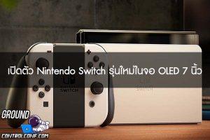 เปิดตัว Nintendo Switch รุ่นใหม่ในจอ OLED 7 นิ้ว