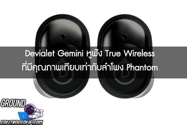 Devialet Gemini หูฟัง True Wireless ที่มีคุณภาพเทียบเท่ากับลำโพง Phantom
