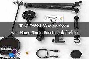 FIFINE T669 USB Microphone with Home Studio Bundle ชุดไมโครโฟน