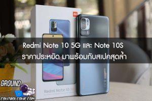 Redmi Note 10 5G และ Note 10S ราคาประหยัด มาพร้อมกับสเปคสุดล้ำ