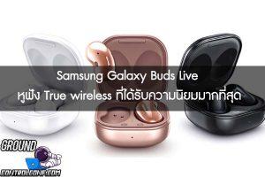 Samsung Galaxy Buds Live หูฟัง True wireless ที่ได้รับความนิยมมากที่สุด