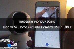 กล้องรักษาความปลอดภัย Xiaomi Mi Home Security Camera 360 º 1080P