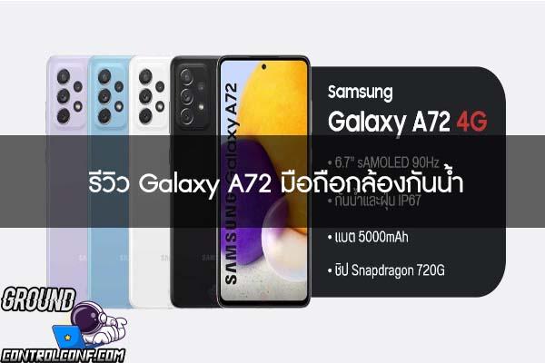 รีวิว Galaxy A72 มือถือกล้องกันน้ำ