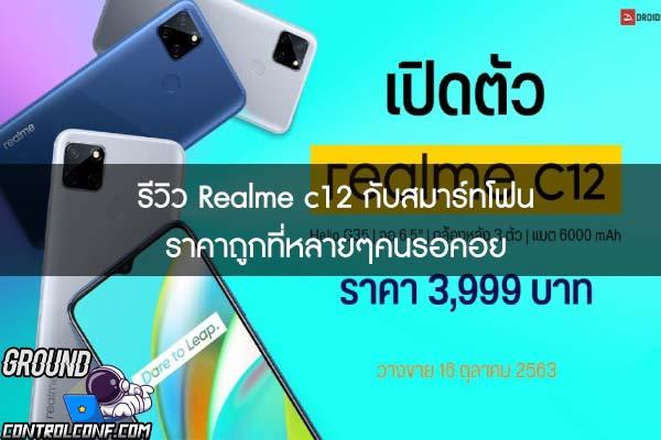 รีวิว Realme c12 กับสมาร์ทโฟน ราคาถูกที่หลายๆคนรอคอย