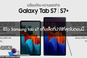 รีวิว Samsung tab s7 เเท็บเล็ตที่น่าใช้ที่สุดในตอนนี้