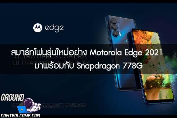 สมาร์ทโฟนรุ่นใหม่อย่าง Motorola Edge 2021 มาพร้อมกับ Snapdragon 778G