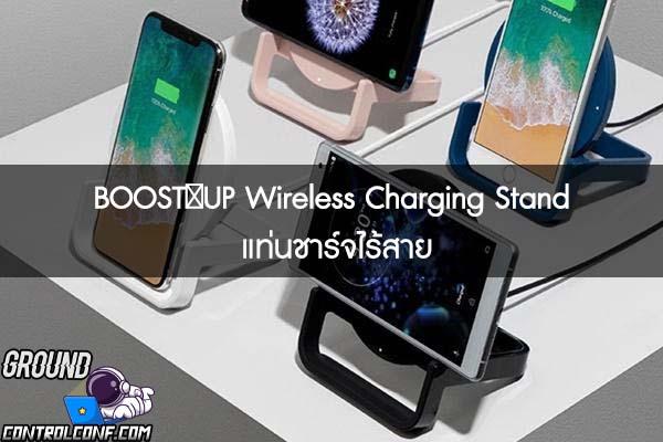 BOOST↑UP Wireless Charging Stand แท่นชาร์จไร้สายที่จะช่วยให้คุณใช้โทรศัพท์ขณะชาร์จได้ง่ายขึ้น