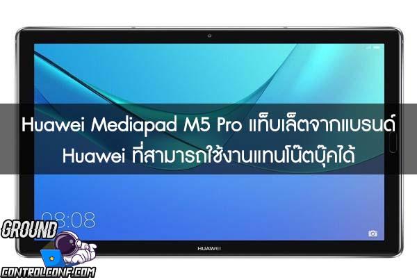Huawei Mediapad M5 Pro แท็บเล็ตจากแบรนด์ Huawei ที่สามารถใช้งานแทนโน๊ตบุ๊คได้