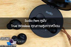 Sudio Fem หูฟัง True Wireless คุณภาพสูงจากสวีเดน