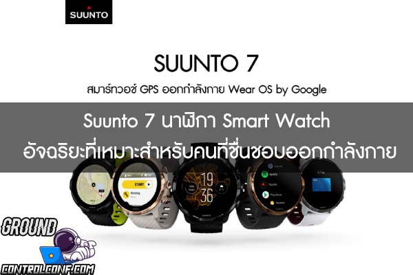 Suunto 7 นาฬิกา Smart Watch อัจฉริยะที่เหมาะสำหรับคนที่ชื่นชอบออกกำลังกาย