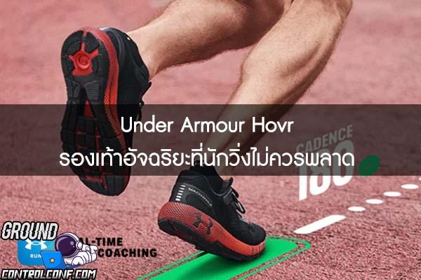 Under Armour Hovr รองเท้าอัจฉริยะที่นักวิ่งไม่ควรพลาด