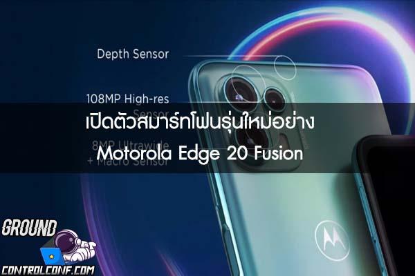 เปิดตัวสมาร์ทโฟนรุ่นใหม่อย่าง Motorola Edge 20 Fusion ความละเอียดกล้อง 108 ล้านพิกเซล