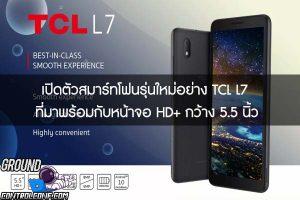 เปิดตัวสมาร์ทโฟนรุ่นใหม่อย่าง TCL L7 ที่มาพร้อมกับหน้าจอ HD+ กว้าง 5.5 นิ้ว