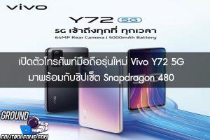 เปิดตัวโทรศัพท์มือถือรุ่นใหม่ Vivo Y72 5G มาพร้อมกับชิปเซ็ต Snapdragon 480