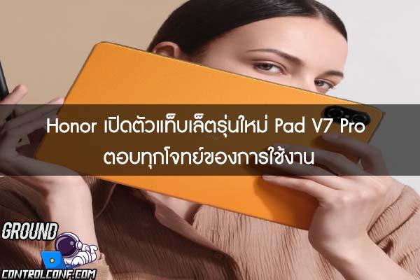 Honor เปิดตัวแท็บเล็ตรุ่นใหม่ Pad V7 Pro ตอบทุกโจทย์ของการใช้งาน