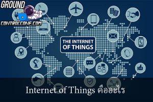 Internet of Things คืออะไร