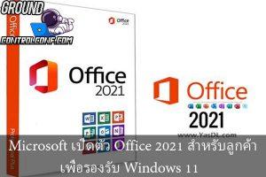 Microsoft เปิดตัว Office 2021 สำหรับลูกค้าเพื่อรองรับ Windows 11